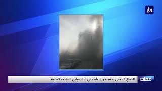 الدفاع المدني يخمد حريقاً شبّ في أحد مباني المدينة الطبية - (8-3-2018)