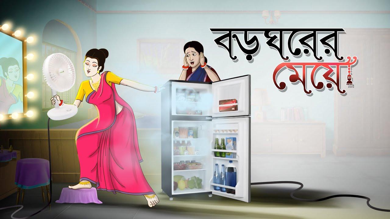 Download Boro Ghorer Meye | Bangla Cartoon | Bangla Golpo | Moral Stories | Ssoftoons Golpoguccho