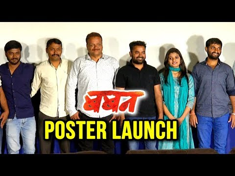Poster Launch | New Marathi Film 2018 | Uncut | Baban | Kwada