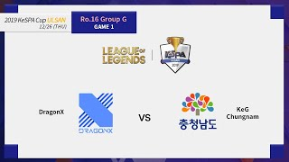 [VOD] Ro16 1Round Group G Game 1 DRX vs KCN (2019 LoL KeSPA Cup ULSAN)