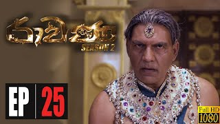 Rawana Season 02 | Episode 25 12th July 2020 Thumbnail