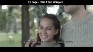 Rauf Faik - Я люблю тебя монгол орчуулга