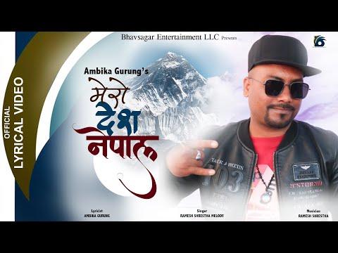 mero-desh-nepal-ll-ramesh-shrestha-melody-ll-latest-nepali-desh-bhakti-song