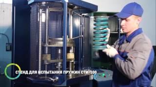 Стенд для испытания пружин СТИ100(, 2016-06-08T07:25:51.000Z)