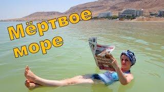 Мёртвое Море. Невероятное мёртвое море. Dead Sea.(Мой автоматизированный бизнес в онлайне: https://goo.gl/Lw7g13 Познакомимся ! Меня зовут Дмитрий Перепелицын. Я очен..., 2016-07-11T18:19:08.000Z)