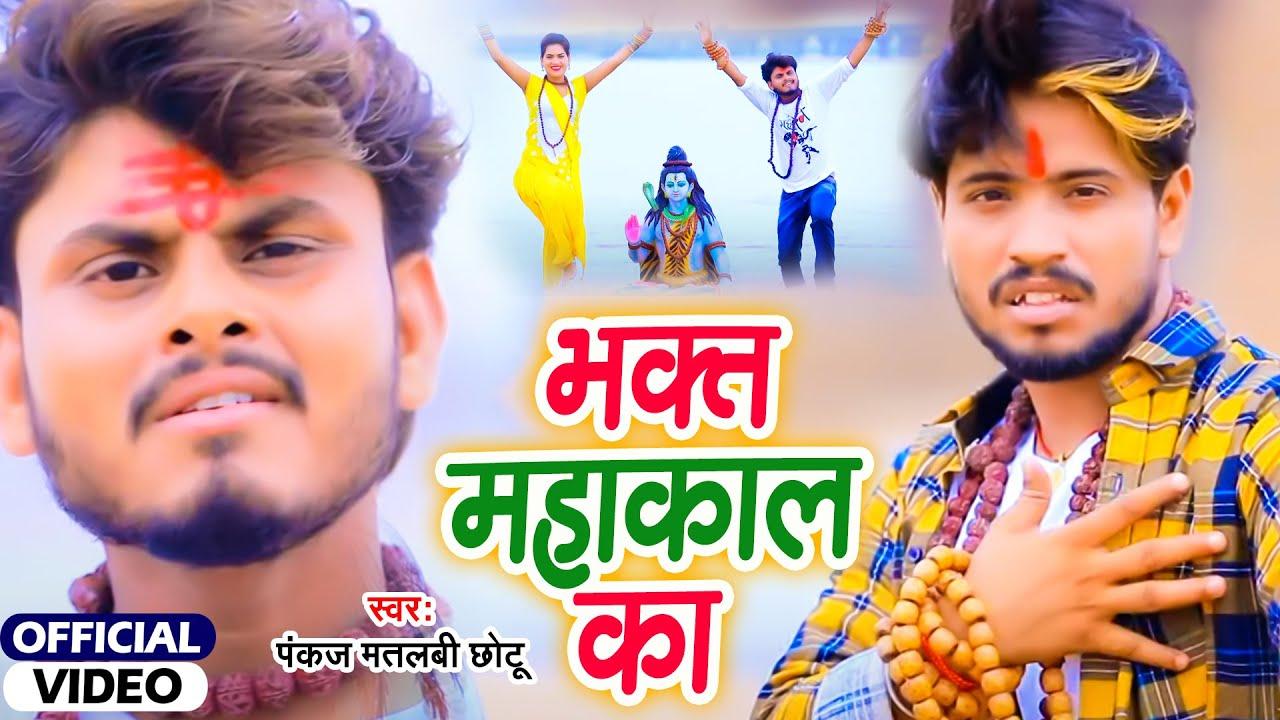 #VIDEO - भक्त महाकाल का    Bhakt Mahakal Ka   Pankaj Matlabi Chhotu   New Superhit Bol Bam Song 2021