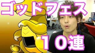 パズドラ【ゴッドフェス】コスケがレアガチャ10連! thumbnail