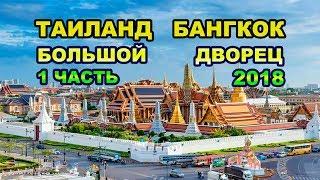 68 эпизод. 1часть.Таиланд.Бангкок.Путешествие по Большому Королевскому Дворцу.Часы работы,цена,обзор