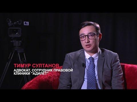 Тимур Султанов: Постановление правительства противоречат конституции