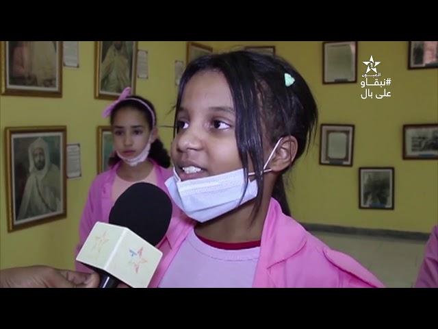 نشرة اخبار قناة العيون ليوم 11/01/2021