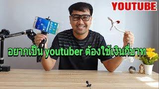อยากเป็น youtuber ต้องใช้เงินกี่บาท