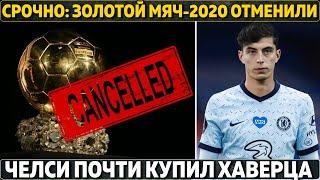 Срочно Золотой Мяч отменили Ошибка судьи в пользу Реала выбила клуб Месси лучший в Бундеслиге