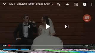 Смотреть клип л 24 свадьба