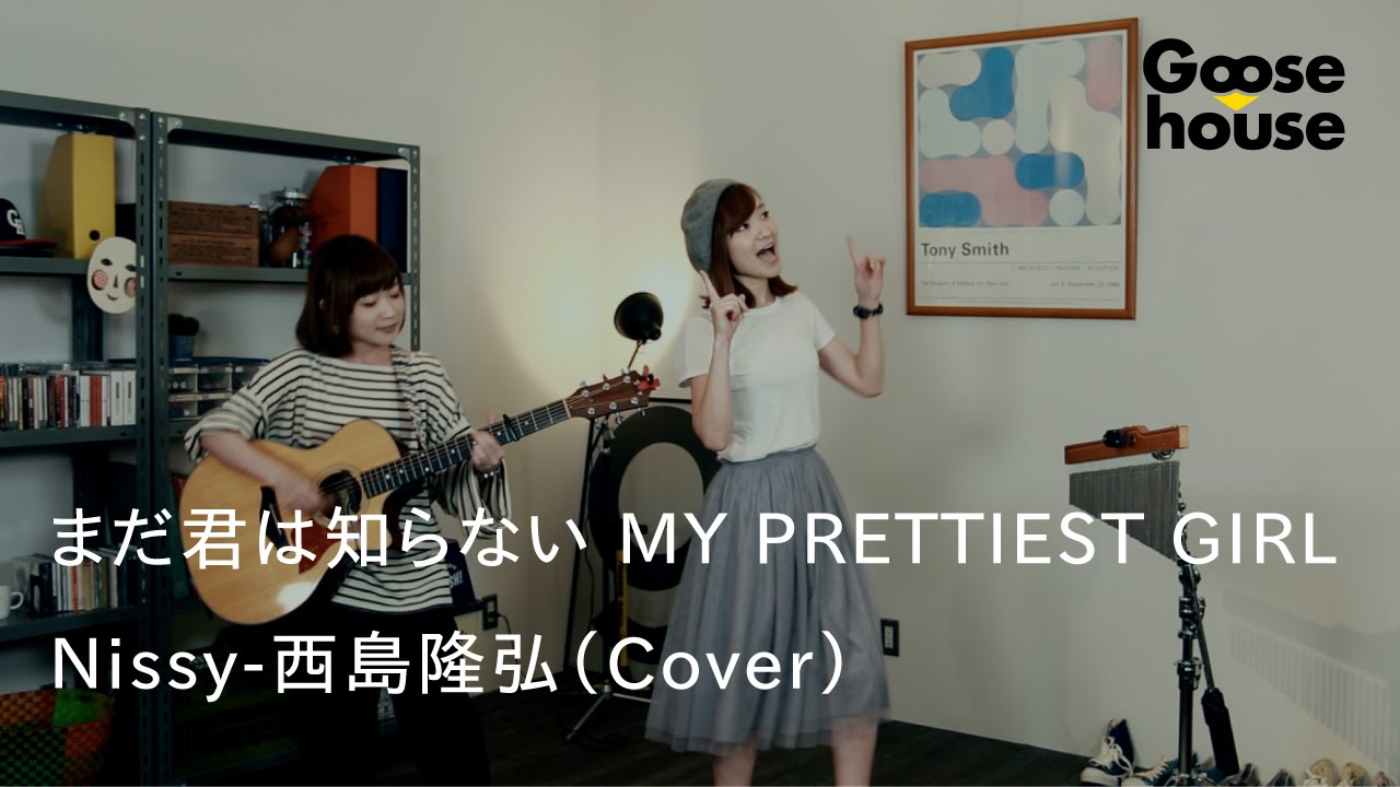 my-prettiest-girl-nissy-cover-goose-house