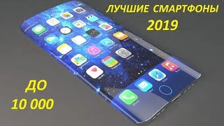 Лучшие смартфоны 2019! Бюджет 10000!