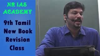 9Th Tamil New Book Revision Class 2018 || NR IAS ACADEMY Director R. Vijayalayan ||