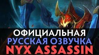 DotA 2 - Русская Озвучка Nyx [Реплики]