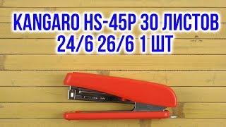 Розпакування Kangaro HS-45P 30 аркушів 24/6 26/6 1 шт 8901057301329