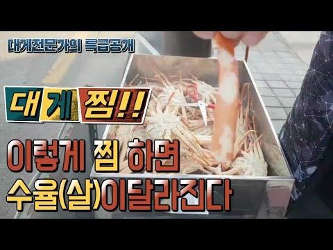 대게,홍게 이렇게찜하면 수율(살)이달라진다~