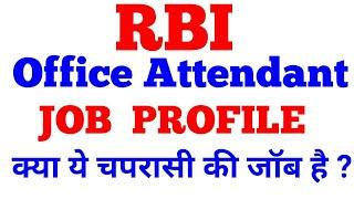 RBI OFFICE ATTENDANT JOB PROFILE॥WORK PROFILE RBI OFFICE ATTENDANT॥RBI OFFICE ATTENDANT॥