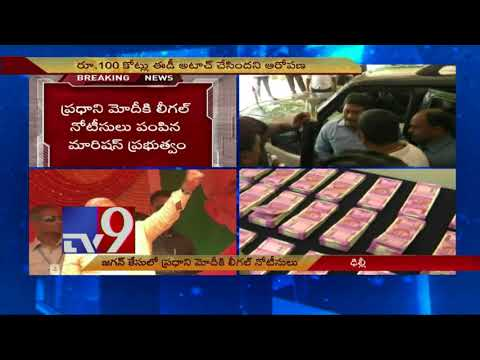 Notices to PM Modi in YS Jagan assets case!  - TV9