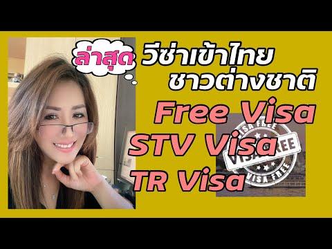 วีซ่าเข้าไทยสำหรับนักท่องเที่ยว ล่าสุด Free Visa STV visa TR visa#sarunyaพาinspire