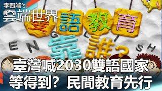 臺灣喊2030雙語國家 等得到?民間教育先行 - 李四端的雲端世界