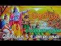 தெரிந்த ராமாயணத்தில் தெரியாத ஐந்து உண்மைகள் | 5 - Unknown facts about Ramayana
