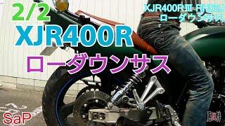 【ド素人】XJR400ローダウンサスに交換2/2 RH02J YAMAHA【零戦バイク】