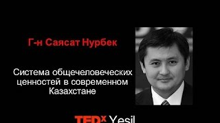 Система общечеловеческих ценностей в Казахстане | Саясат Нурбек | TEDxYesil