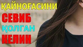 ҚАЙНОҒАСИНИ СЕВИБ ЯШАГАН КЕЛИН!