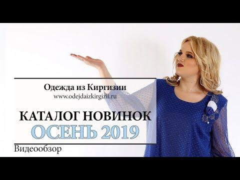 Каталог ЖЕНСКИЕ ПЛАТЬЯ Осень 2019 | Одежда из Киргизии