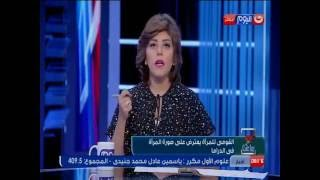 بالفيديو.. «القومي للمرأة»: نسبة السلبيات في مسلسلات رمضان بلغت 52.8%