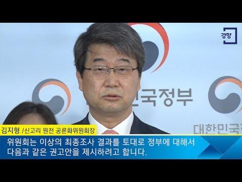 [경향신문] 신고리 5·6호기 원전 건설 재개 권고