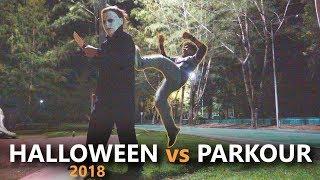 Cover images HALLOWEEN 2019 VS PARKOUR