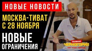 Новости в новом формате Авиарейсы Москва Тиват с 28 ноября и новые ограничения в Черногории