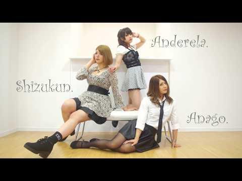 【あなあんしず】Girls 踊ってみた【DéCLIC】