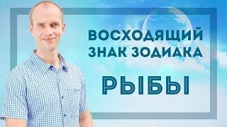 Восходящий знак зодиака Рыбы в Джйотиш | Дмитрий Бутузов (Ведический астролог, психолог)