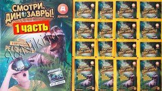 Смотри Динозавры Акция в Дикси ДиксиДино | +ПРИВЕТЫ