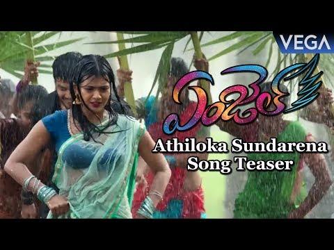 Angel Movie Songs - Athiloka Sundarena...