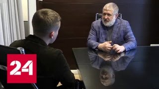 Смотреть видео Коломойский вернулся на Украину - Россия 24 онлайн