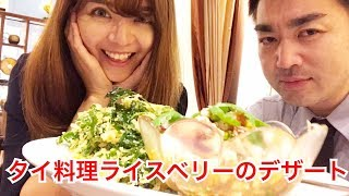 【立川タイ料理】ライスベリーのデザートを堪能する〈ジャスミンタイ〉