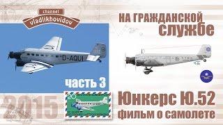 Ю.52 Фильм о самолете. Третья часть.