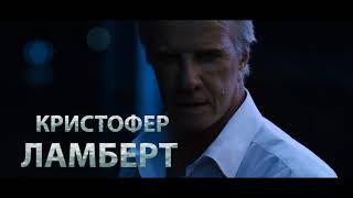 Кикбоксер возвращается - Трейлер (русский язык) 1080p