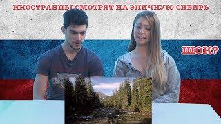 Иностранцы Смотрят на Эпичную Сибирь