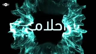 Hamza Namira   Esmaani   حمزة نمرة   اسمعني   Official lyric Video mp4