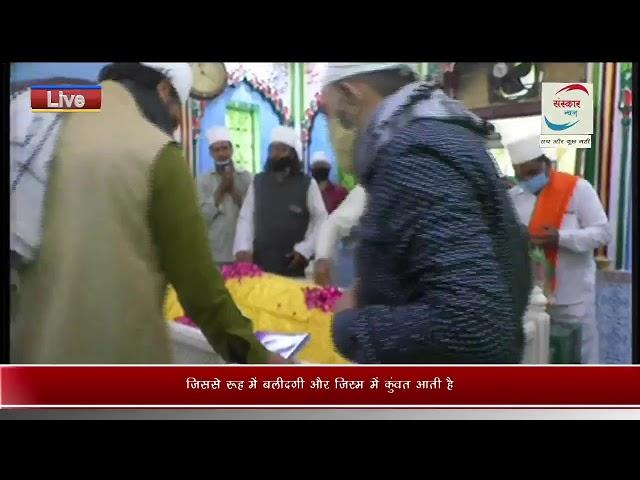 दादा मिया दरगाह से 113वा उर्स कुल शरीफ Live | SANSKAR NEWS