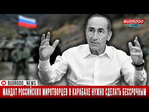 Кочарян: Мандат российских миротворцев в Карабахе нужно сделать бессрочным
