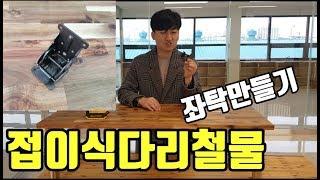 [ 왕초보DIY ] 접이식 좌탁 만들기 방법 공개