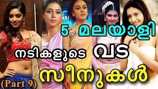 Rare Malayalam actress navel exploring. Wet navel exposed, Deep Navel show
